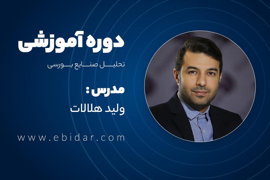 تحلیل صنایع بورسی